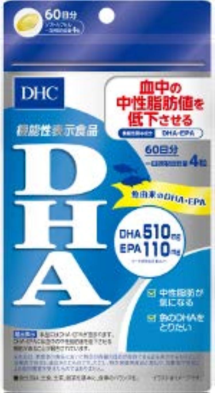 プラスチックフィラデルフィア大混乱【まとめ買い】60日DHA240粒 ×3個