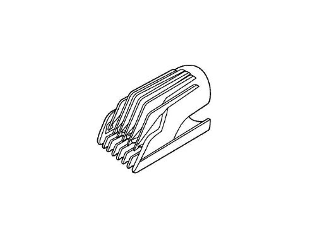 しがみつく引き受ける安定Panasonic 刈り高さアタッチメントA(1~5mm) ERGC70S7457