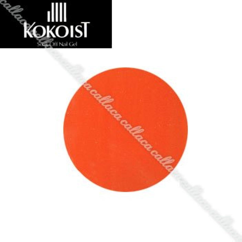 並外れたバルク召集するカラージェル ジェルネイルKOKOIST ココイスト ソークオフ エクセルライン ソークオフカラージェル 4 g #E-10 マンゴーオレンジ