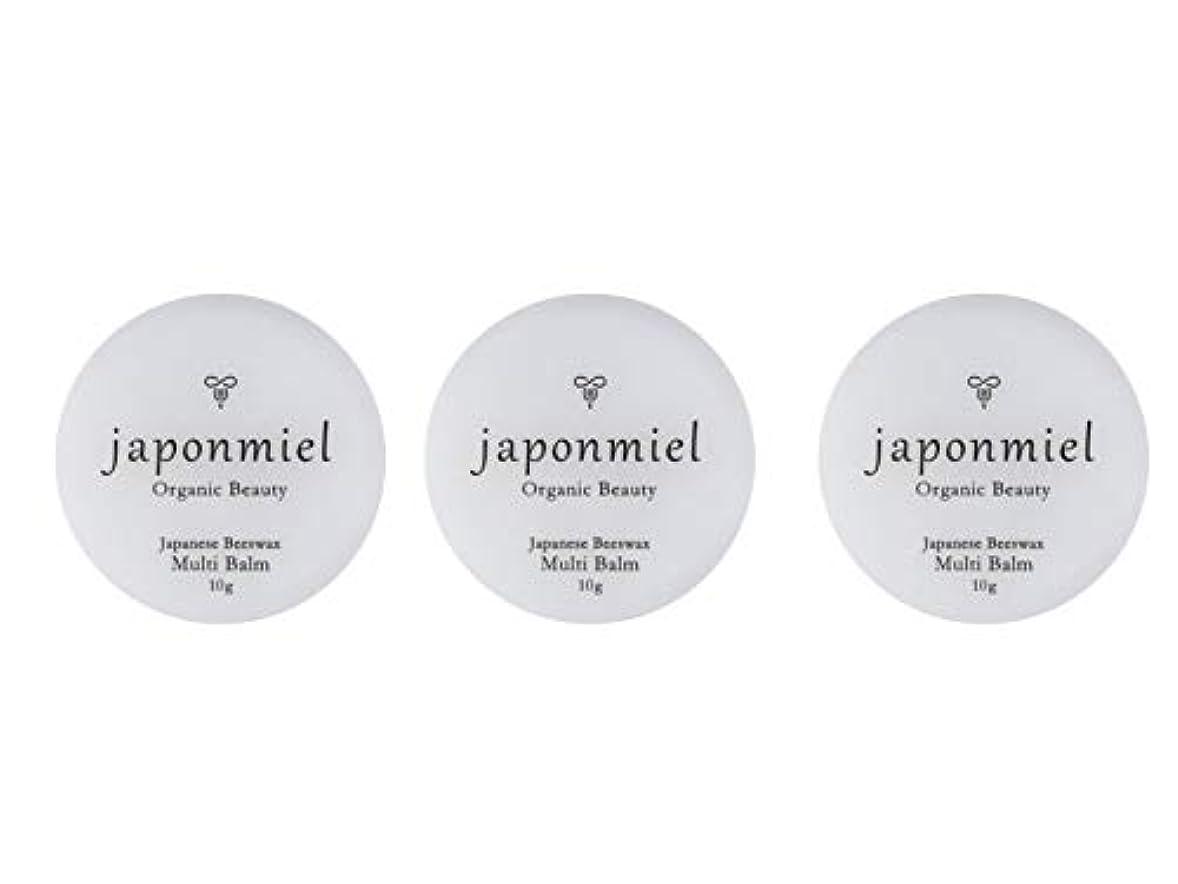 ジェム記念碑苦行japonmiel オーガニック マルチバーム 10g×3個セット