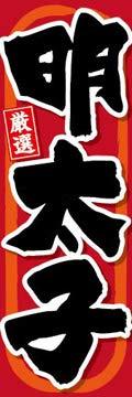 のぼり旗スタジオ のぼり旗 明太子001 大サイズ H2700mm×W900mm