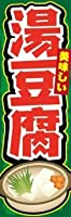 のぼり旗スタジオ のぼり旗 湯豆腐004 通常サイズ H1800mm×W600mm