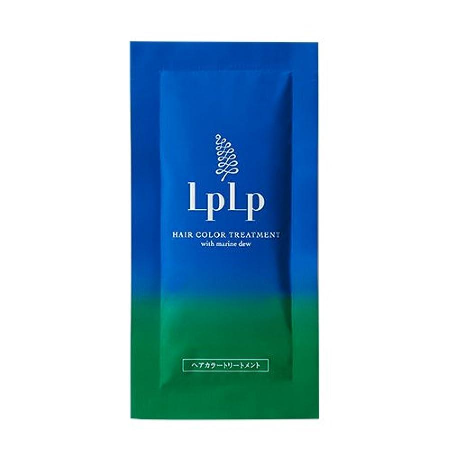 高揚した不適安定LPLP(ルプルプ)ヘアカラートリートメントお試しパウチ ブラウン