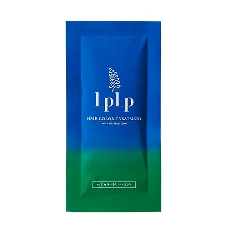 レンジ欺印象的LPLP(ルプルプ)ヘアカラートリートメントお試しパウチ ブラウン
