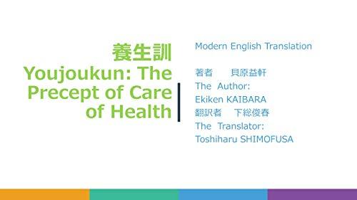 Youjoukun: The Precept of Care of Health (English Edition)