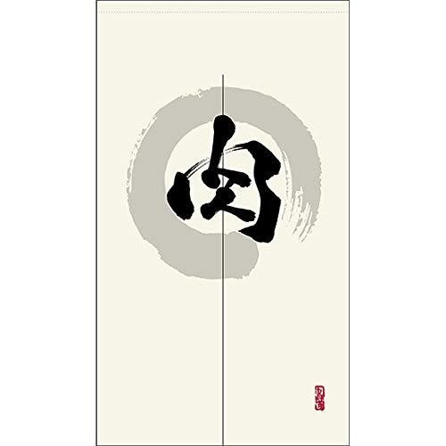 のれん 暖簾 肉 漢字 円相図に筆文字 手書き 白色 TNR-0174 (受注生産) [並行輸入品]