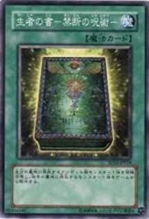 Yu-Gi-Oh! OCG Letter's Book - Forbidden Magic - Normal SD 15-JP 024 Undead World