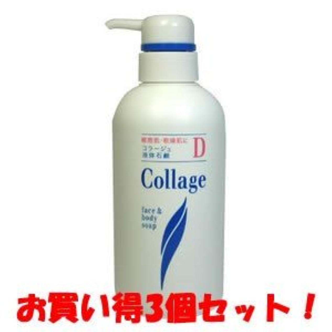 師匠チーズ翻訳する(持田ヘルスケア)コラージュD 液体石鹸 敏感肌?乾燥肌 400ml(お買い得3個セット)