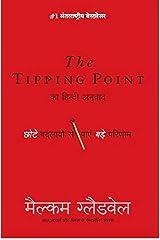 Tipping Point (Hindi) (Hindi Edition) Kindle Edition
