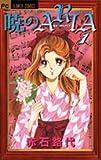 暁のARIA (1) (フラワーコミックス)