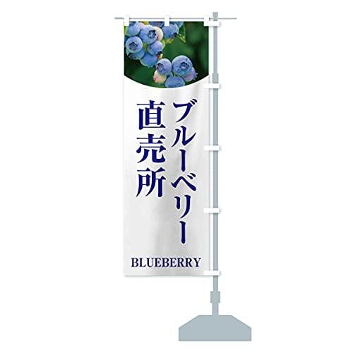 ブルーベリー直売所 のぼり旗 サイズ選べます(ハーフ30x90cm 右チチ)