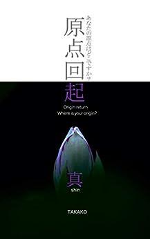 [TAKAKO, 清水貴子]の原点回起「真」: あなたの原点はどこですか?