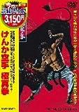 けんか空手 極真拳 [DVD] image