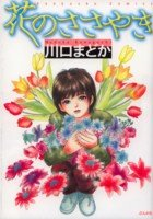 花のささやき (ぶんか社コミックス)