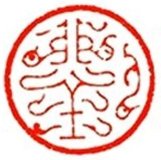 """手彫り篆刻作品 """"劉""""C36  径3cm×高5cm 遊印/鑑賞印/首引印 収納袋付き"""