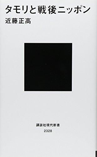 タモリと戦後ニッポン (講談社現代新書)の詳細を見る