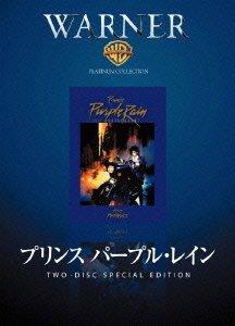 プリンス パープル・レイン [DVD]