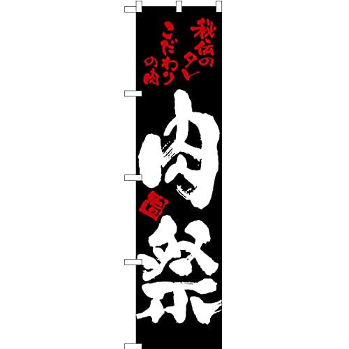 【3枚セット】のぼり 肉祭(黒) TNS-039 看板 ポスター タペストリー 集客 【スマートのぼり】 [並行輸入品]