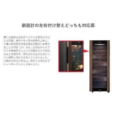 フォルスタージャパン『GrandCellar(SG-122GD)』