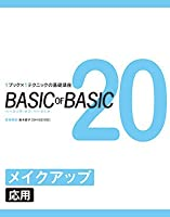 BASIC OF BASIC 20―1ブック×1テクニックの基礎講座 メイクアップ 応用