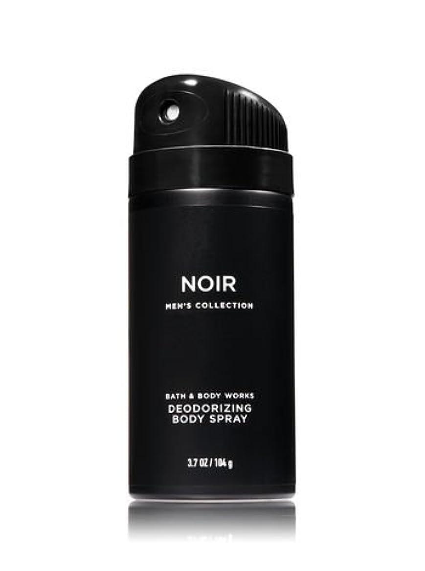 金属明るくする保守可能バス&ボディワークス ノアール フォーメン デオドラント スプレー NOIR For MEN Deodoraizing Body Spray [並行輸入品]