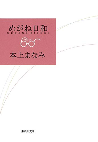 めがね日和 (集英社文庫)