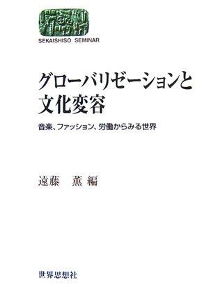 グローバリゼーションと文化変容―音楽、ファッション、労働からみる世界 (SEKAISHISO SEMINAR)
