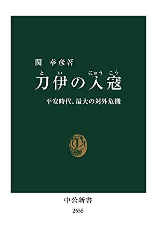 刀伊の入寇-平安時代、最大の対外危機 (中公新書)
