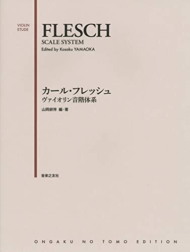 カール・フレッシュ ヴァイオリン音階体系
