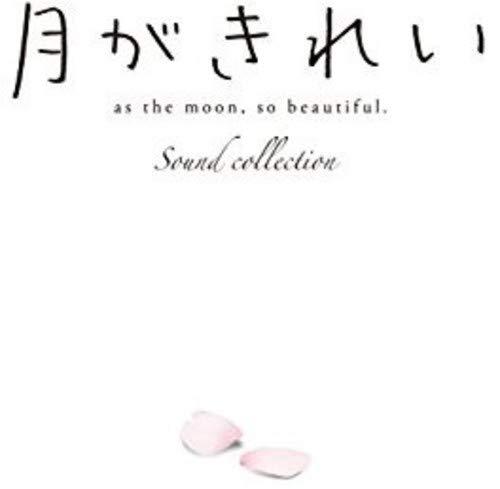 TVアニメ「月がきれい」サウンドコレクション
