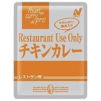 ニチレイ Restaurant Use Only (レストラン ユース オンリー) チキンカレー 200g×30個入×(2ケース)