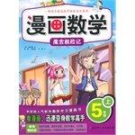 5th grade mathematics comics Mogong escape record(Chinese Edition)