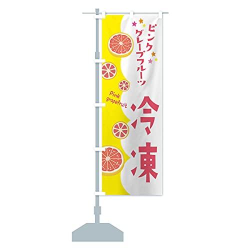 冷凍ピンクグレープフルーツ のぼり旗(レギュラー60x180cm 左チチ 標準)