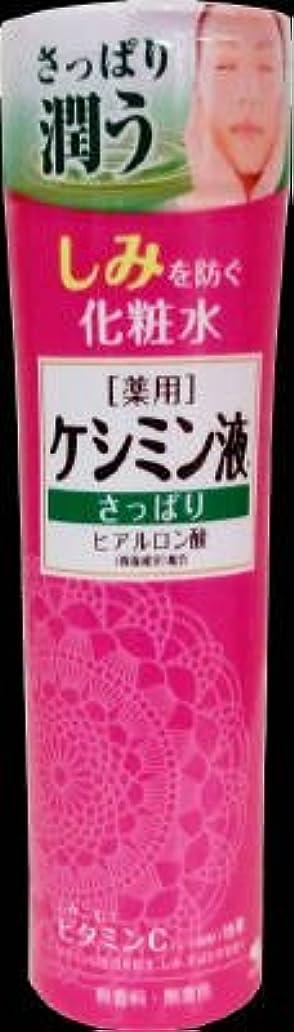 僕の洗剤実際の小林製薬 薬用ケシミン液L さっぱりタイプ 160ml 薬用美白化粧水 医薬部外品×24点セット (4987072021453)