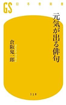 [倉阪鬼一郎]の元気が出る俳句