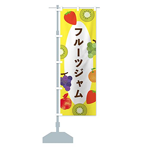 フルーツジャム のぼり旗 サイズ選べます(コンパクト45x150cm 左チチ)
