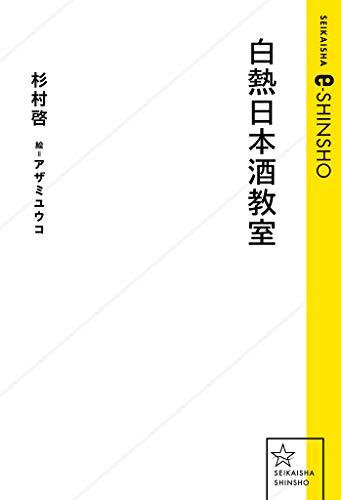 白熱日本酒教室 (星海社 e-SHINSHO)