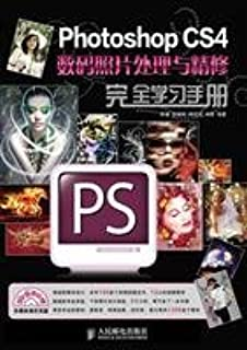 Photoshop CS4 intensive digital photo processing and full study manual (with CD-ROM)