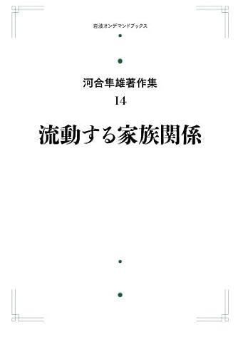 河合隼雄著作集 14 流動する家族関係 (岩波オンデマンドブックス)