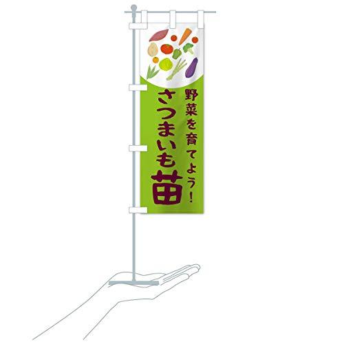 卓上ミニさつまいもの苗 のぼり旗 サイズ選べます(卓上ミニのぼり10x30cm 立て台付き)