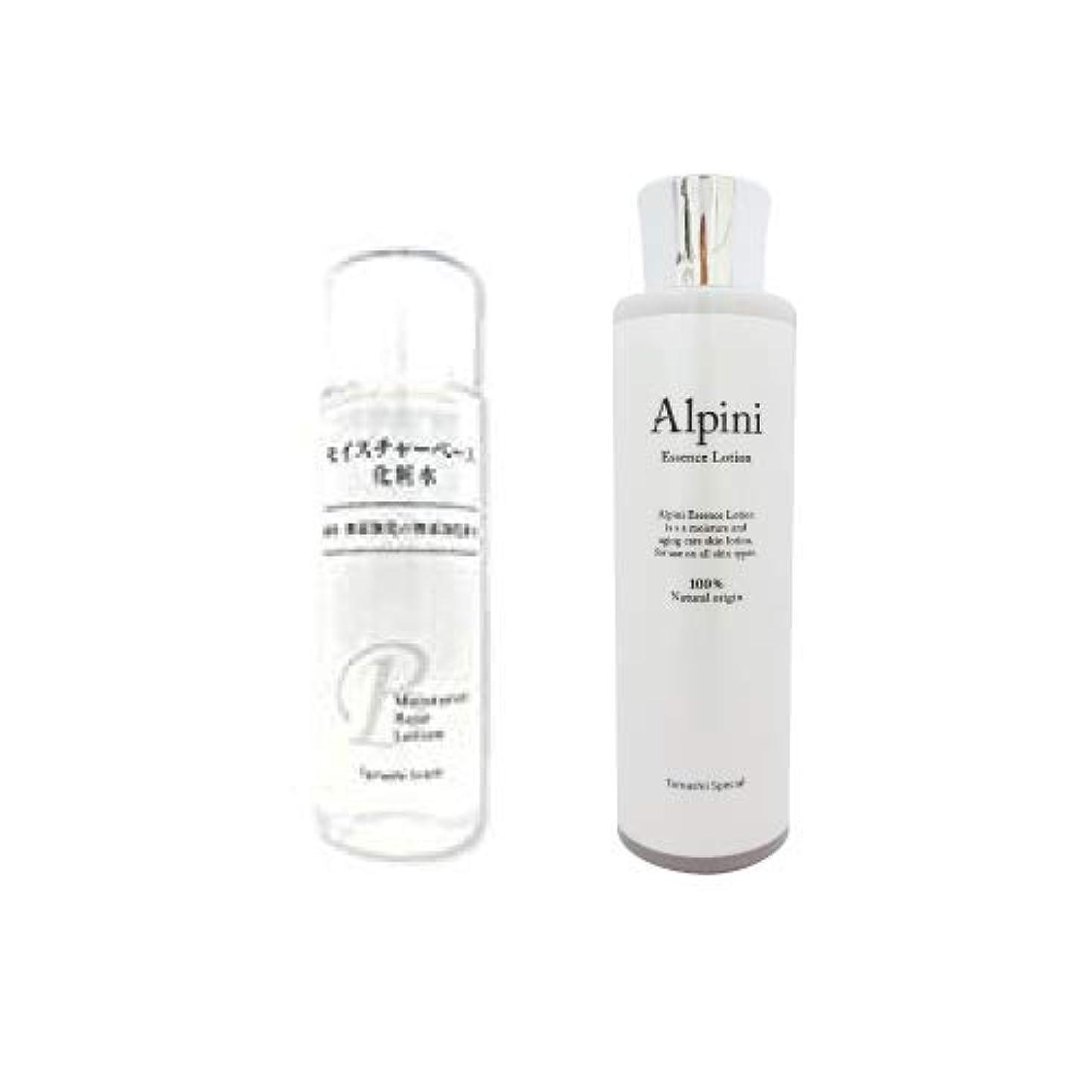 現実的調和アリスモイスチャーベース化粧水125ml+アルピ二エッセンスローション150mlセット 完全無添加高保湿化粧水セット