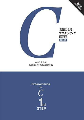 C言語によるプログラミング -基礎編- (第3版)