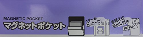 コクヨ『マグネットポケットB5(マク-501N)』