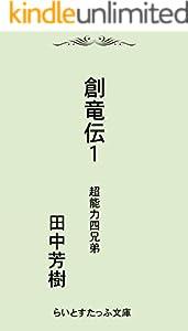創竜伝 1巻 表紙画像