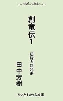 [田中芳樹]の創竜伝1超能力四兄弟