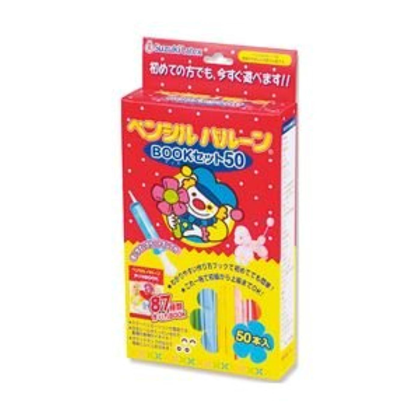 弓印象派機密鈴木ラテックス ペンシルバルーンBOOKセット 1パック(50本入)