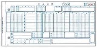 日用品 周辺機器 関連商品 百貨店統一伝票 仕入 手書き用買取 (伝票No.有) 6P 10.5×5インチ H-BH16 1箱(1000組)