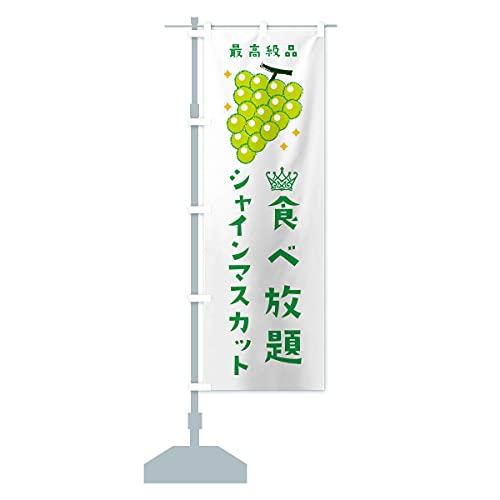 シャインマスカット食べ放題・葡萄・ぶどう のぼり旗 サイズ選べます(スリム45x180cm 左チチ)