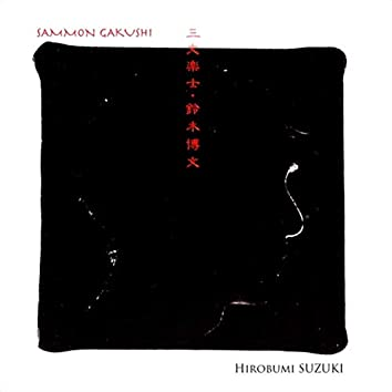 Sammon Gakushi