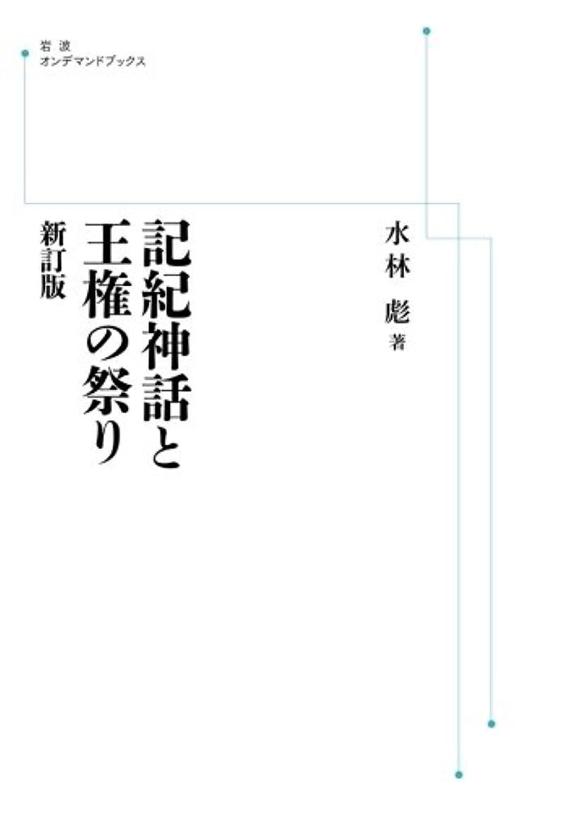 発生器動的刑務所記紀神話と王権の祭り 新訂版 (岩波オンデマンドブックス)
